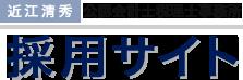 近江清秀公認会計士税理士事務所 採用サイト