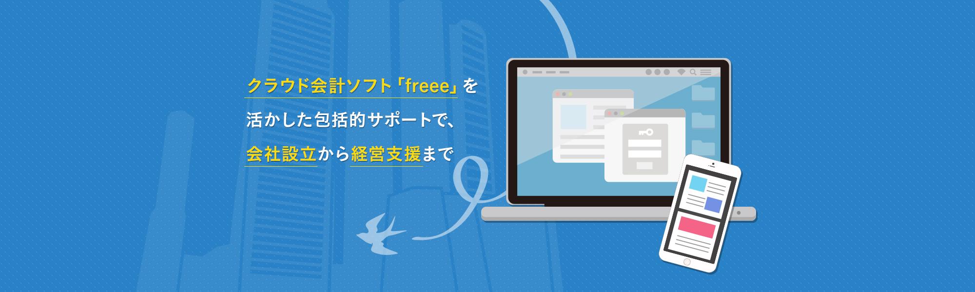 クラウド会計ソフト「freee」を活かした包括的サポートで、会社設立から経営支援まで