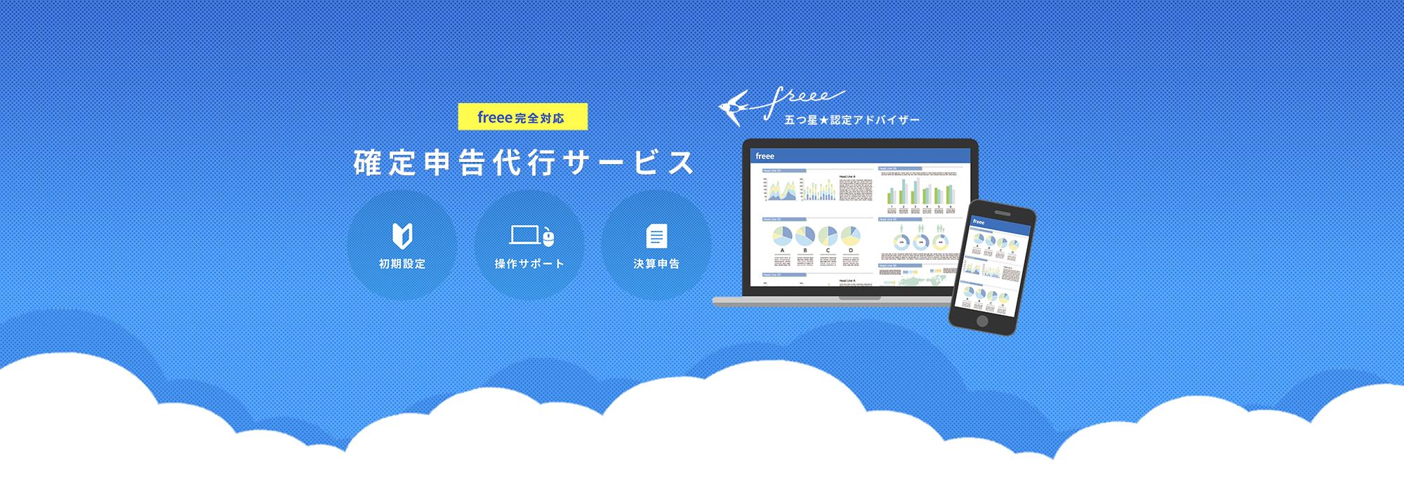 freee認定アドバイザー事務所が提供する、freeeの「即・100%活用」サポート