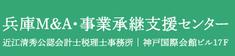 兵庫M&A事業承継センター
