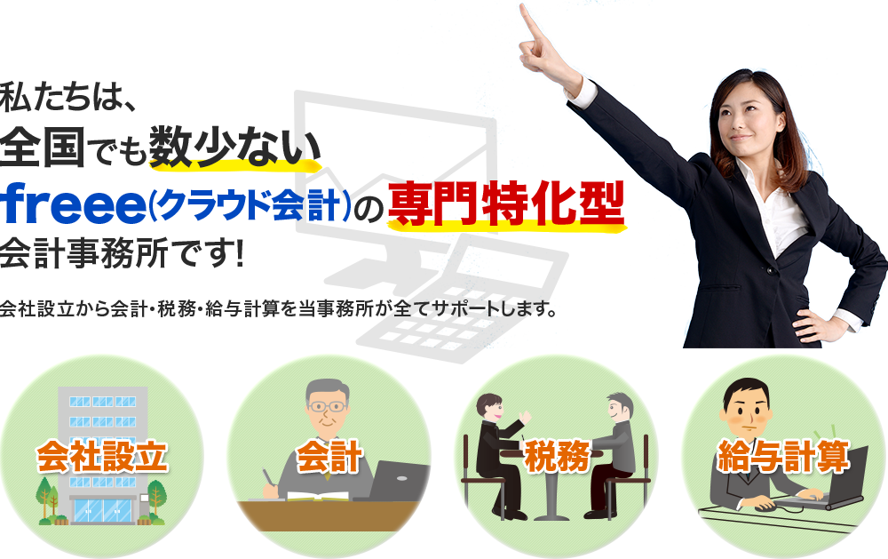 私たちは、全国でも数少ないfreee(クラウド会計)の専門特化型会計事務所です!
